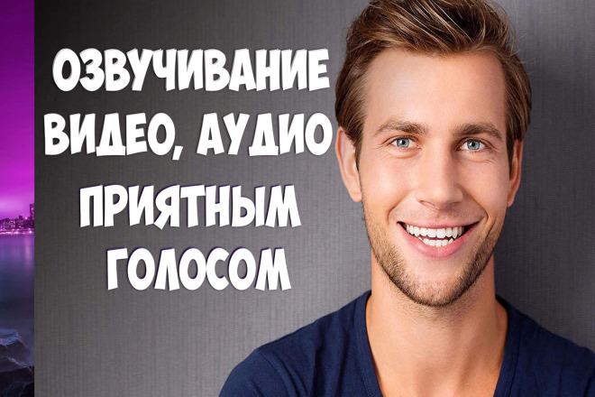 Профессионально озвучу текст для рекламы, презентации, видеоролика 1 - kwork.ru