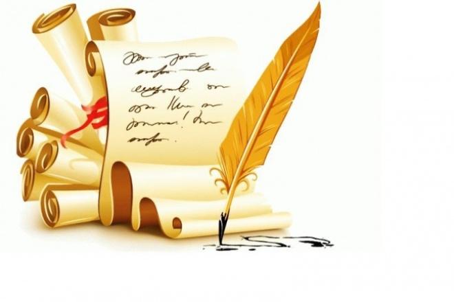 Напишу стихи на любую тему и в любом стилеСтихи, рассказы, сказки<br>Напишу стихи на любую тему и в любом стиле. Поздравления, сатира, признания в любви или других чувствах, пирожки и порошки, стилизации под известных поэтов, частушки, хокку.<br>