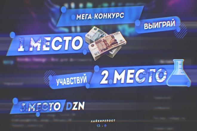 Оформлю ваш конкурс + Логотип+оформление группы Vk 1 - kwork.ru
