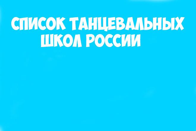 Список танцевальных школ России 1 - kwork.ru