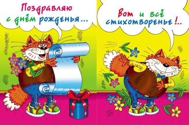 Нарисую именную смешную поздравительную открытку к любому праздникуГрафический дизайн<br>Нарисую именную смешную поздравительную открытку к любому празднику. О себе: Сергей Репьёв, карикатурист и иллюстратор. Печатался в журнале Крокодил с 1980 г. Нарисовал для различных издательств (Наша открытка, Праздник, Арт и Дизайн) более 200 открыток.<br>