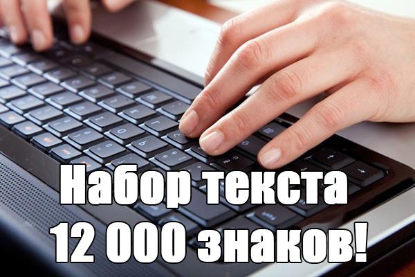 Набор текста до 12000 знаков 1 - kwork.ru