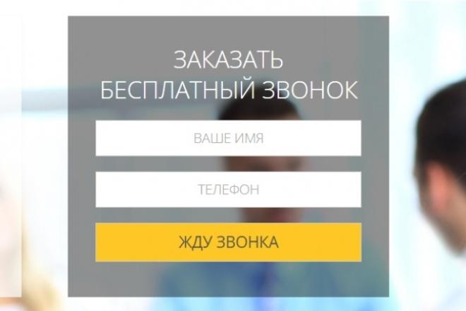 Сделаю форму обратной связи 1 - kwork.ru