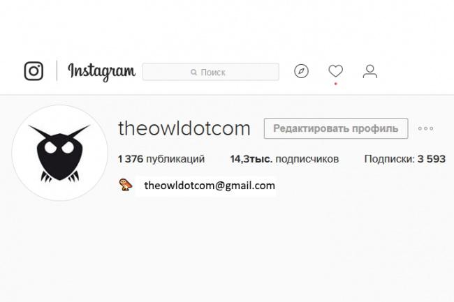 Размещу рекламу в InstagramПродвижение в социальных сетях<br>Размещение вашего поста в Инстаграм instagram.com/theowldotcom на 7 дней. Аудитория аккаунта Instagram более 14000 человек. При добавлении вашего поста возможно добавление фото и активной ссылки.<br>
