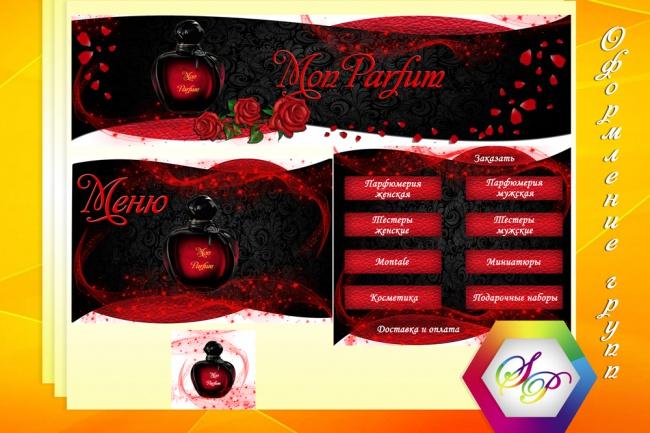 Обложка (или аватар) + банер 1 - kwork.ru