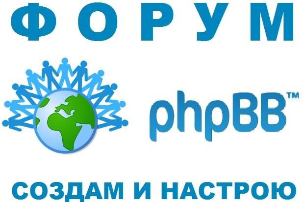 Сделаю и настрою форум на популярном движке phpBB 1 - kwork.ru