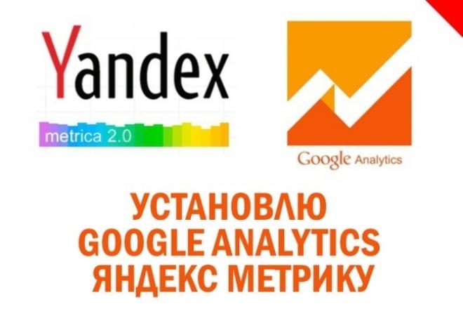 Установлю и настрою Google Analytics или Яндекс метрикуСтатистика и аналитика<br>Установлю и настрою Google Analytics или Яндекс.Метрику на любую CMS и тип сайта. Корректность размещения с точки зрения кода и производительности гарантирую.<br>