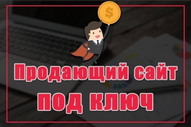 Ваш новый сайт под ключ 1 - kwork.ru