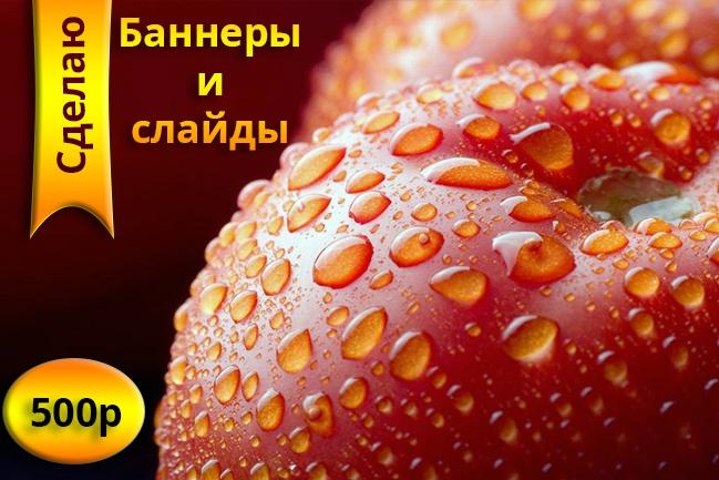 Создам слайд или баннер для сайта 1 - kwork.ru