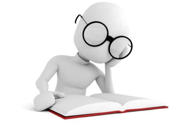 Корректура, редактура текстаРедактирование и корректура<br>Профессиональный редактор / корректор. Вычитаю ваш текст. Исправлю грамматические и стилистические ошибки.<br>