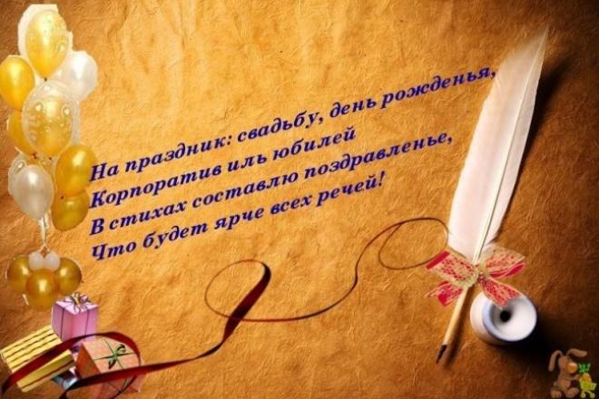 Пишу стихи на заказ: -Солидно и торжественно -Весело и непринуждённо-Трогательнo 1 - kwork.ru