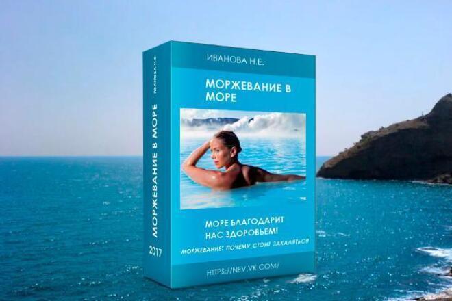 Сделаю дизайн обложки для Вашей электронной книги, любого инфопродуктаГрафический дизайн<br>Сделаю дизайн 3-х обложек на выбор для Вашей электронной книги книги, коробку для Вашего инфопродукта. Качественно и быстро!<br>