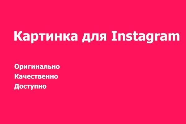 Сделаю картинку для Инстаграм 1 - kwork.ru