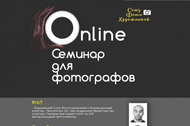Создам дизайн лендинга 1 - kwork.ru