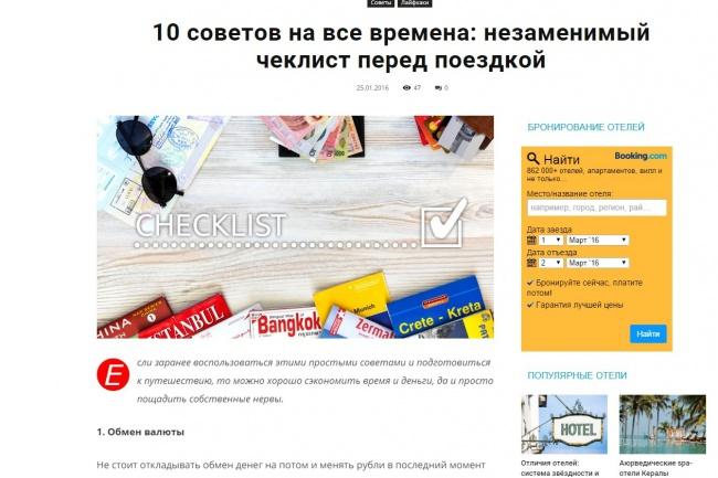 пишу информативные статьи на любые темы 1 - kwork.ru
