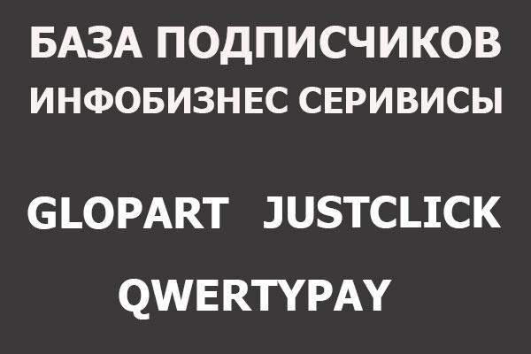Своя активная база E-mail на 70 000 подписчиков инфобизнес тематики 1 - kwork.ru