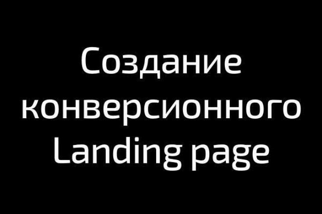 Создам Landing page с конверсией 1 - kwork.ru