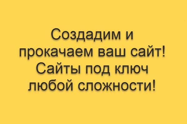 Создание сайта под ключ 1 - kwork.ru