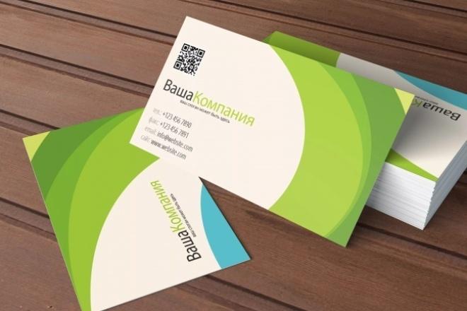 Создаю деловые и представительные визитки для вас или для вашей фирмыВизитки<br>Здравствуйте, уважаемые покупатели! Вас приветствует дизайнер с достаточным опытом в области дизайна. Создам простой уникальный дизайн для вашей визитки. Простота придаст вашей визитке свой уникальный шарм и принесет вам успех в вашем бизнесе. Что вы получаете за 500 рублей: - 3 вида дизайна; - 2 правки. Бонус: +1 дополнительная правка По вашему желанию включу QR код. (Сообщайте какой вариант кодировки вам необходим). Для справки: 1. Можно зашифровать информацию в виде контакта, в котором присутствует - имя, номер телефона, е-mail. В таком случае телефон предлагает сразу сохранить контакт в телефонную книжку. 2. Можно зашифровать информацию в виде ссылки на сайт. Телефон сразу распознает адрес, как активную ссылку. 3. Можно зашифровать информацию просто в виде текста. Вам понадобятся файлы исходники. - Это файлы, которые попросят у вас в типографии.<br>