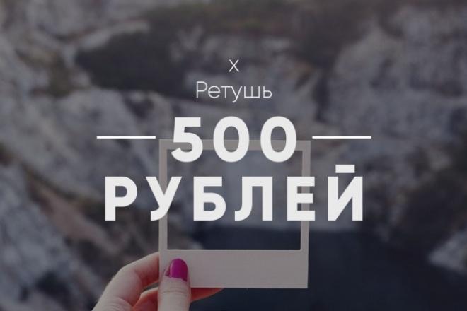 Профессиональная ретушь фотографий 1 - kwork.ru