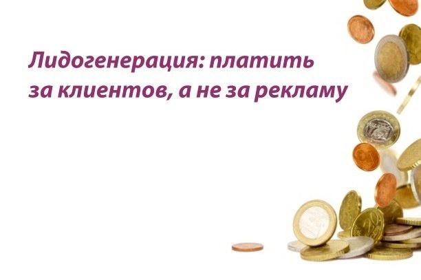 Лидогенерация, привлечение лидов 1 - kwork.ru