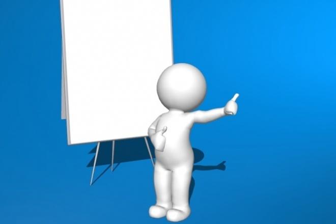 Исправление презентации pptПрезентации и инфографика<br>Исправлю вашу презентацию в формате ppt c недочетами/недостатками в кратчайшие сроки, качественно!<br>
