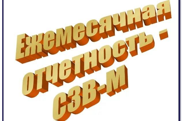 Отчет СЗВ-М в Пенсионный фонд 1 - kwork.ru
