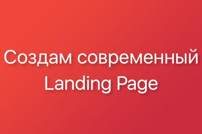 Создам современный лендинг - landing page 1 - kwork.ru