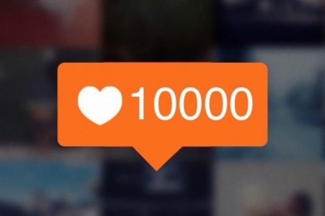 Накручу лайки в Instagram 15к, оперативно без запроса данныхПродвижение в социальных сетях<br>Накручу быстро лайки в Инстаграм ,качественно, без запроса логина и пароля.Выходит 2к лайков примерно за час.<br>