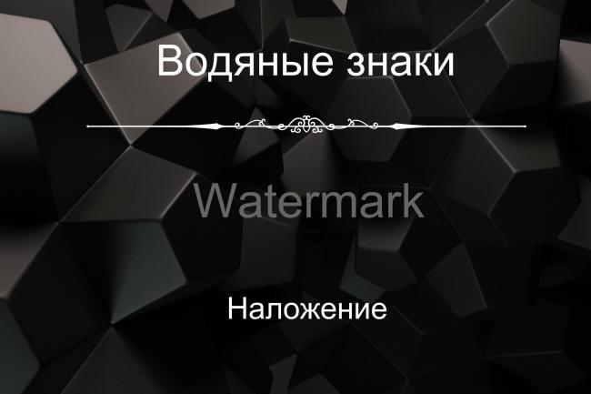 Поставлю водяной знак на Вашу фотографиюОбработка изображений<br>Предлагаю услугу по размещению водяного знака на неограниченное количество фотографий! Водяной знак может быть в любом месте на фотографии.<br>