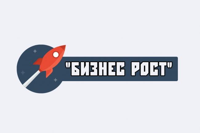 Сделаю 5 вариантов логотипа 1 - kwork.ru