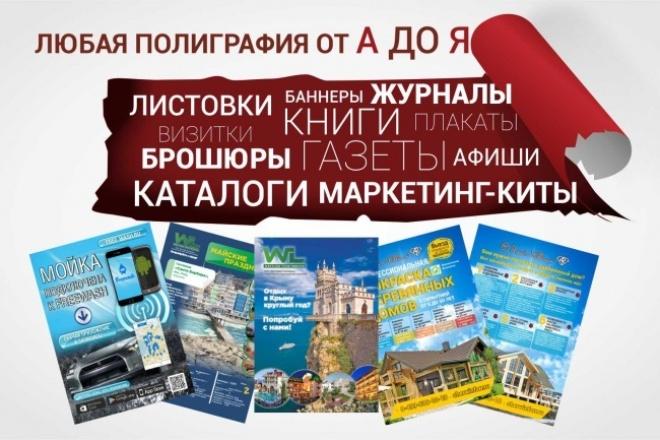 Листовки, брошюры - любая полиграфия 1 - kwork.ru