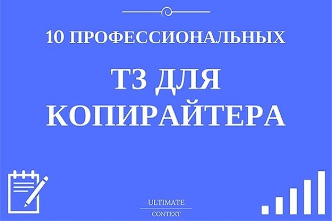 10 профессиональных ТЗ для копирайтера 1 - kwork.ru