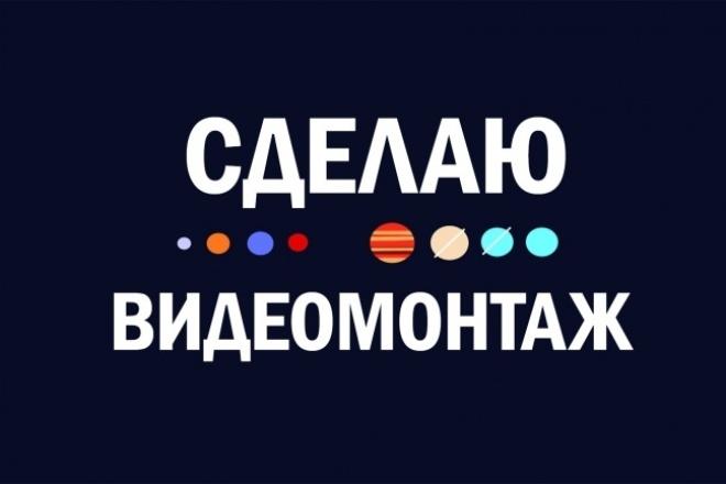 Сделаю мини-фильм 1 - kwork.ru