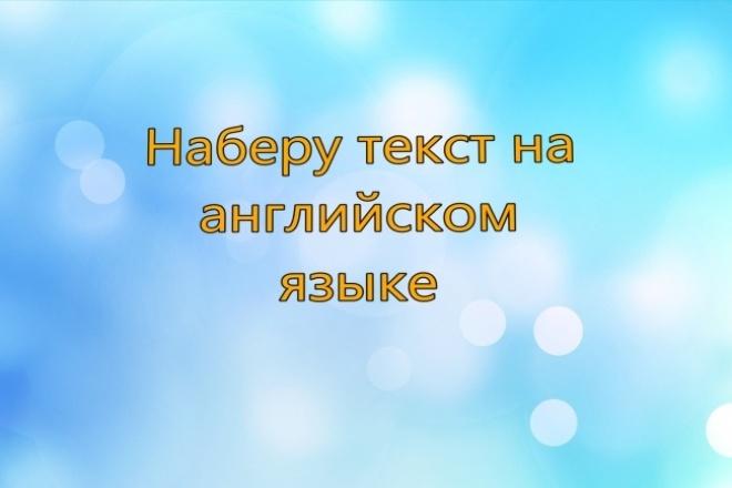 Наберу текст на английском языке 1 - kwork.ru