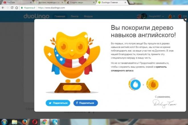 Переводы с английского языкаПереводы<br>Переведу тексты с английского на русский. Понимаю английскую речь, совершенствую английский разговорный стиль. Занимаюсь практикой языка на популярном ресурсе Duolingo. Надеюсь на сотрудничество :)<br>