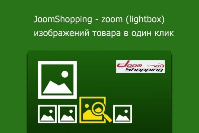 JoomShopping - zoom, lightbox, изображений товаров в один кликДоработка сайтов<br>В стандартном шаблоне JoomShopping, как известно, дополнительные изображения товаров увеличиваются в два клика (этапа): 1 клик: главное изображение меняется на дополнительное; 2 клик: нужно нажать на это вставленное дополнительное изображение чтобы оно увеличилось. Это не совсем соответствует современным стандартам UI и решение данного вопроса приходилось решать неоднократно. В рамках одного кворка за один день - я полностью переработаю механизм увеличения дополнительных изображений товаров. При первом же клике на любое из дополнительных изображений оно будет открываться во всплывающем встроенным в JoomShopping плагином lightbox по аналогии с главным изображением товара.<br>