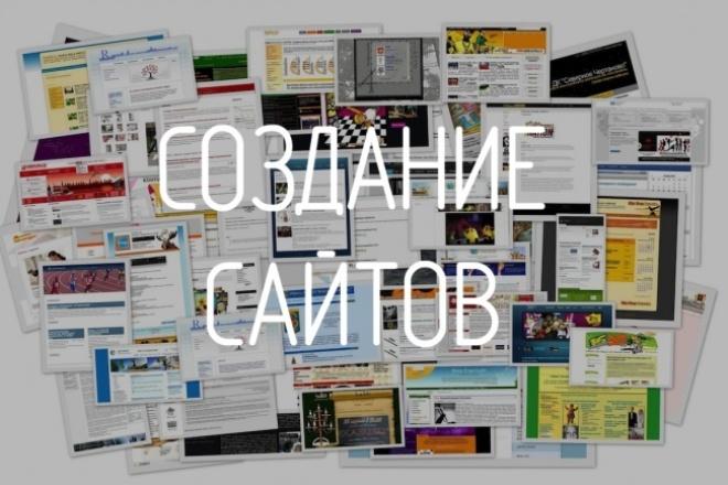 Создание сайтовСайт под ключ<br>Обратите внимание: адаптивная верстка на тарифе 4000 рублей и выше. Создам на HTML5 и CSS3 сайт или лендинг: 500р 1-2 экрана 4000р 3-4 экрана 9000р от 5 экранов Учту все Ваши пожелания. Работаю быстро.<br>