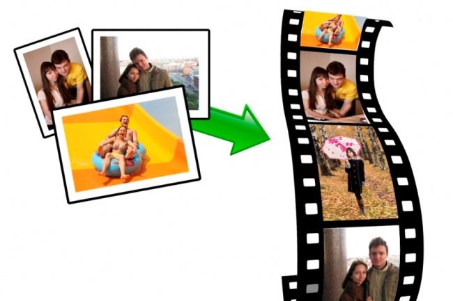 Слайд-шоу. Качественно и быстро. Из Ваших фотографийСлайд-шоу<br>Создам слайд-шоу из Ваших фотографий на любую тему, от видео открытки до фото презентации. Музыка, титры и спец эффекты включены в стоимость. Слайд-шоу длительностью 3.5-4 минуты, это примерно 30-40 фотографий. Делаю быстро. Сроки изготовления от 1 го дня! По необходимости, фотографии обрабатываются (кадрирование, цветокоррекция).<br>
