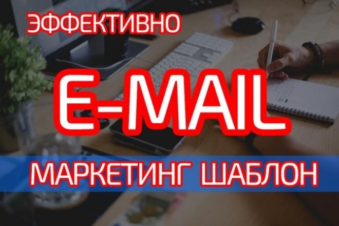 Создам шаблон E-Mail рассылокE-mail маркетинг<br>Самый мощный и не заменимый кворк в современных реалиях! Создам эффективный шаблон для Вашей e-mail маркетинг кампании! Как всё происходит: Вы говорите что хотите Я приступаю к работе Готово, вы счастливый клиент! Почему стоит заказывать у меня: Креативность как гарантия Скорость обработки заявок Легкая интеграция с Mailchimp и т.п. PSD Шаблон высокого качества! Адаптивность<br>