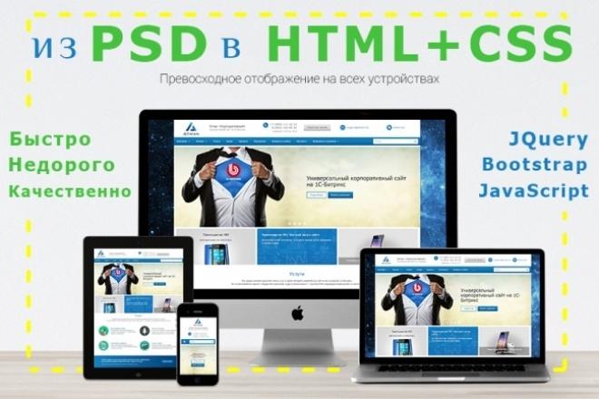 Верстка сайта из PSD макетаВерстка и фронтэнд<br>Профессиональное создание сайта из вашего макета или указания похожего дизайна. В работе использую следующие технологии: HTML5, CSS3, JS, jQuery, Bootstrap. Что входит в кворк!: Верстка одной простой страницы (меню, шапка, до 4х блоков контента, футер), без адаптации под мобильные устройства, без слайдеров, анимации. В общей сложности до 4 экранов на простом макете. Другие варианты требуют согласования. Важно! - Адаптивная верстка Для того, чтобы адаптивная верстка полностью соответствовала вашим требованиям, Вам необходимо предоставить дополнительные материалы (если в адаптацию входят фотографии или картинки). Что вы получите в итоге: 1. Валидный код (Проверяется с помощью сервиса http://validator.w3.org/). 1. Оптимизированный сайт (Скорость загрузки страницы проверяется с помощью Google PageSpeed). 2. Работу во всех современных браузерах. 3. Качественную работу. 4. Консультирование по любым вопросам.<br>
