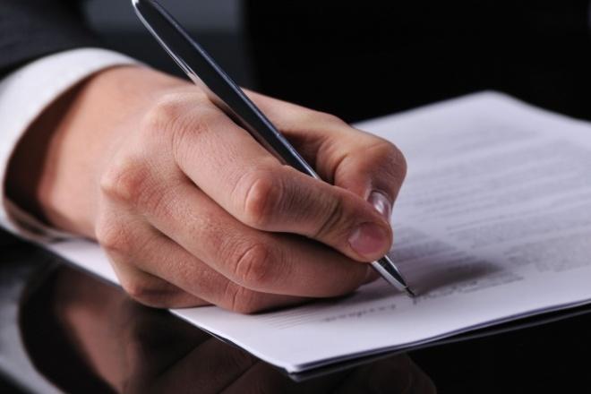 Письменная юридическая консультация 1 - kwork.ru