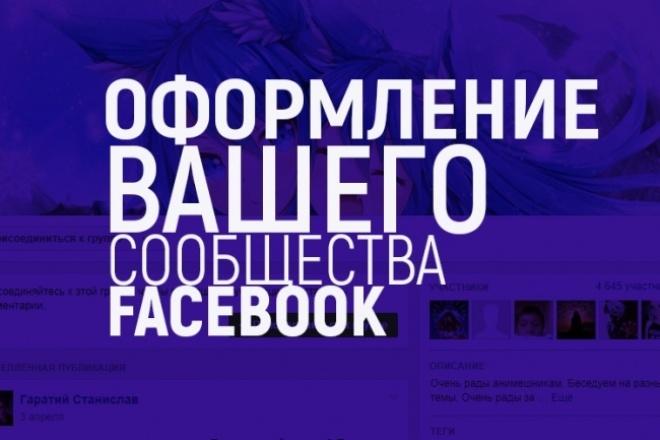 Оформление Вашего сообщества FacebookДизайн групп в соцсетях<br>Красиво оформленное сообщество facebook привлекает внимание пользователей. Я предлагаю за 500 руб разработать для Вас красивую обложку под Ваше направление для сообщества facebook. Также прошу Вас обратить внимание на мои дополнительные опции заказа и другие кворки, возможно вас что-то заинтересует. Всегда открыт к вопросам и предложениям.<br>