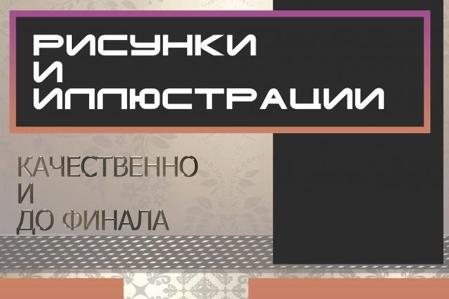 Иллюстрация любой сложности 1 - kwork.ru