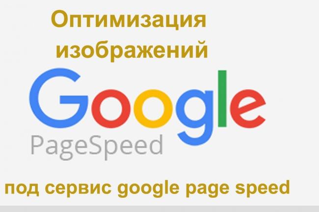 Оптимизация изображений под google page speed 1 - kwork.ru
