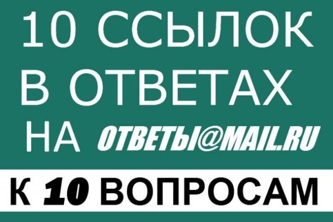 Размещу 10 естественных ссылок в 10 ответах на Otvet.Mail.ru 1 - kwork.ru