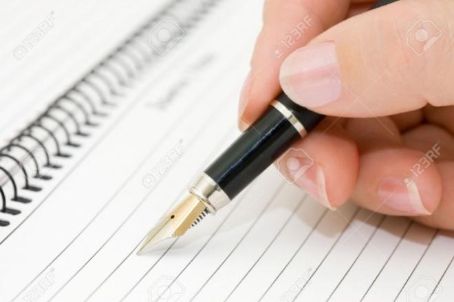 Напишу стихи,частушки на заказ 1 - kwork.ru