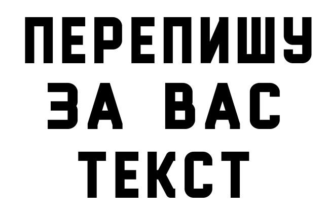 Наберу текстНабор текста<br>Напишу текст на русском языке, 10000 символов. С картинки, фотографии или отсканированного листа. Быстро и грамотно.<br>