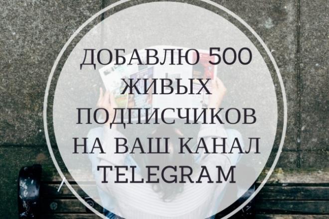 Добавлю 500 живых подписчиков на ваш канал TelegramПродвижение в социальных сетях<br>Нужны подписчики на канал в Telegram? Покупая этот кворк вы получите 500 новых подписчиков на ваш канала! Нужно больше подписчиков? Заказывайте сразу несколько кворков! Я советую заказывать сразу 4 кворка, чтобы подписчиков было более 2000. ? Хорошо для новых каналов Telegram ? Плавное увеличение числа вступивших ? Только ручное добавление, никакой автоматики ? Без санкций со стороны Telegram ? Гарантия качества работы От вас потребуется только ссылка на ваш канал Telegram в виде @******* Внимание! Так как подписчики - это живые люди, то со временем часть подписчиков может отписаться, но не более 5%.<br>
