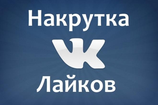 2000 + лайков ВКонтакте. Реальные пользователи 1 - kwork.ru